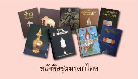 หนังสือชุดมรดกไทย