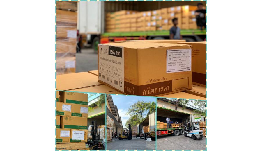 องค์การค้าทยอยจัดส่งหนังสือเรียนปี 2564 สู่สถานศึกษาทั่วประเทศ ล็อตแรก 5 ล้านเล่ม !!!