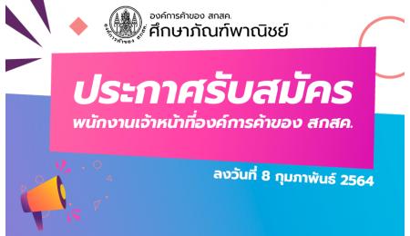 ประกาศรับสมัครพนักงานเจ้าหน้าที่องค์การค้าของ สกสค.  ลงวันที่ 8 กุมภาพันธ์ 2564