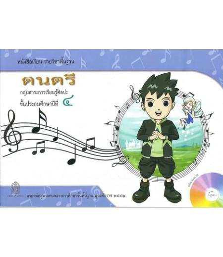 หนังสือเรียนพื้นฐาน ดนตรี ป.4 พร้อม CD (สพฐ)