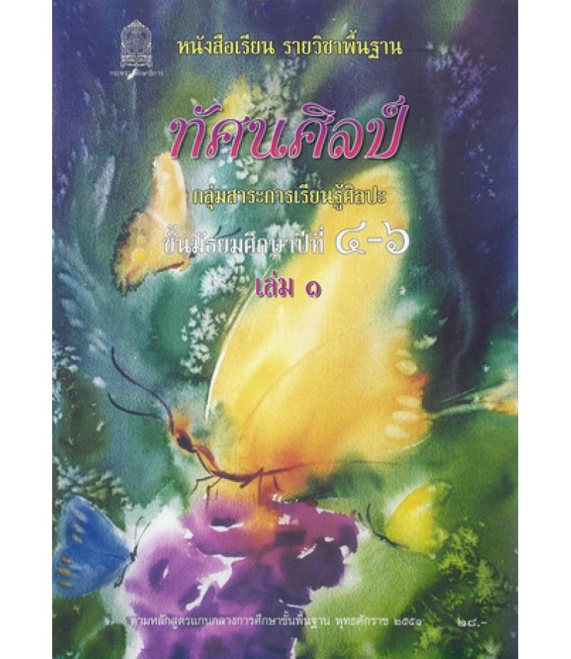 หนังสือเรียนพื้นฐาน ทัศนศิลป์ ม.4-6 เล่ม1 (สพฐ)