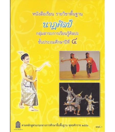 หนังสือเรียนพื้นฐาน นาฏศิลป์ ป.4 (สพฐ)