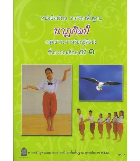 หนังสือเรียนพื้นฐาน นาฏศิลป์ ป.1 (สพฐ)