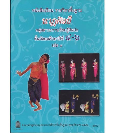 หนังสือเรียนพื้นฐาน นาฏศิลป์ ม.4-6 เล่ม1 (สพฐ)