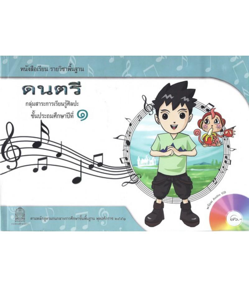หนังสือเรียนพื้นฐาน ดนตรี ป.1 พร้อม CD (สพฐ)