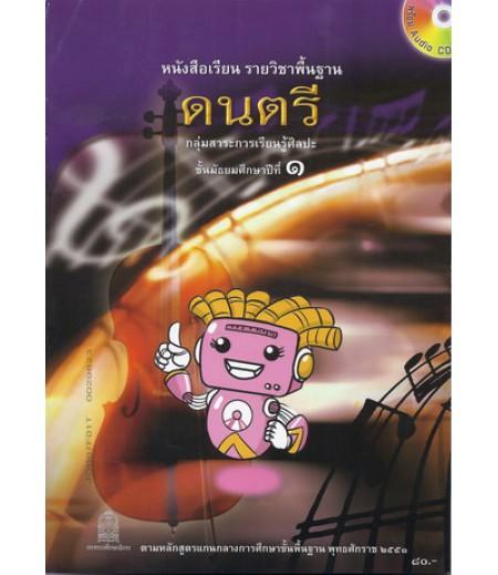 หนังสือเรียนพื้นฐาน ดนตรี ม.1 พร้อม CD (สพฐ)
