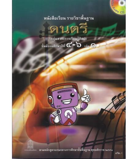 หนังสือเรียนพื้นฐาน ดนตรี ม.4-6 เล่ม1 พร้อม CD (สพฐ)