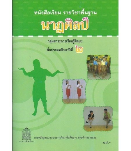 หนังสือเรียนพื้นฐาน นาฏศิลป์ ป.2 (สพฐ)