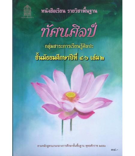 หนังสือเรียนพื้นฐาน ทัศนศิลป์ ม.4-6 เล่ม2 (สพฐ)