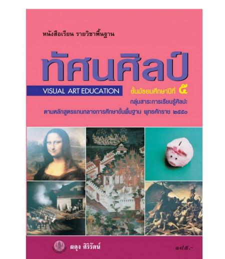 หนังสือเรียนพื้นฐาน ทัศนศิลป์ ม.5 (อค)