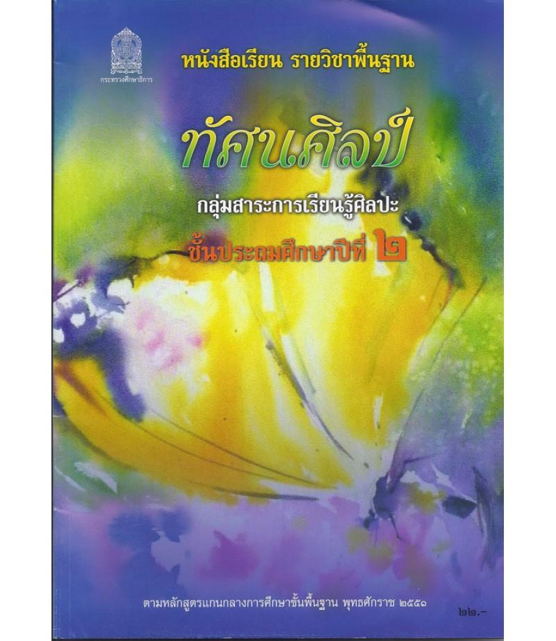 หนังสือเรียนพื้นฐาน ทัศนศิลป์ ป.2 (สพฐ)