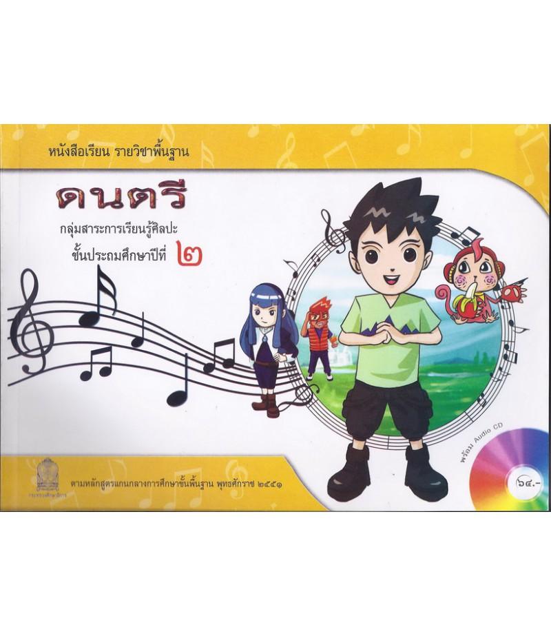 หนังสือเรียนพื้นฐาน ดนตรี ป.2 พร้อม CD (สพฐ)