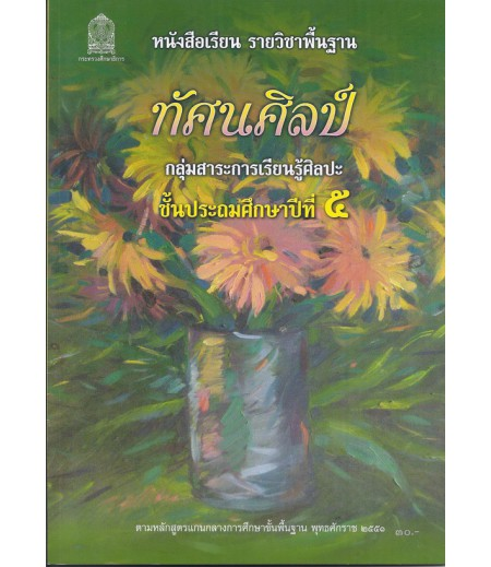 หนังสือเรียนพื้นฐาน ทัศนศิลป์ ป.5 (สพฐ)