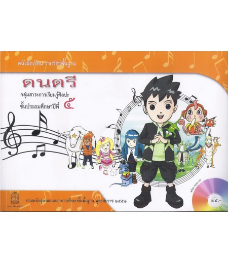 หนังสือเรียนพื้นฐาน ดนตรี ป.5 พร้อม CD (สพฐ)