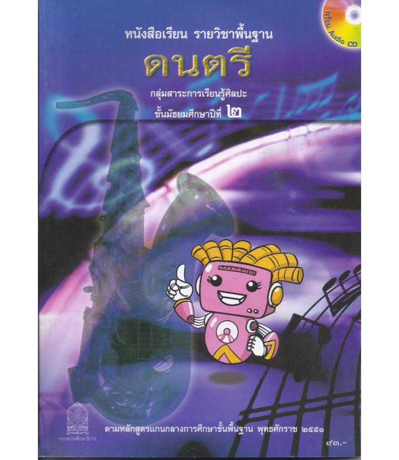 หนังสือเรียนพื้นฐาน ดนตรี ม.2 พร้อม CD (สพฐ)