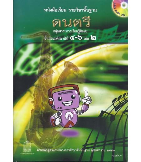 หนังสือเรียนพื้นฐาน ดนตรี ม.4-6 เล่ม2 พร้อม CD (สพฐ)