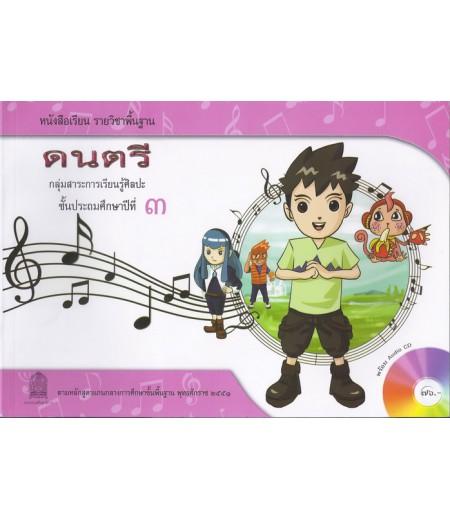 หนังสือเรียนพื้นฐาน ดนตรี ป.3 พร้อม CD (สพฐ)