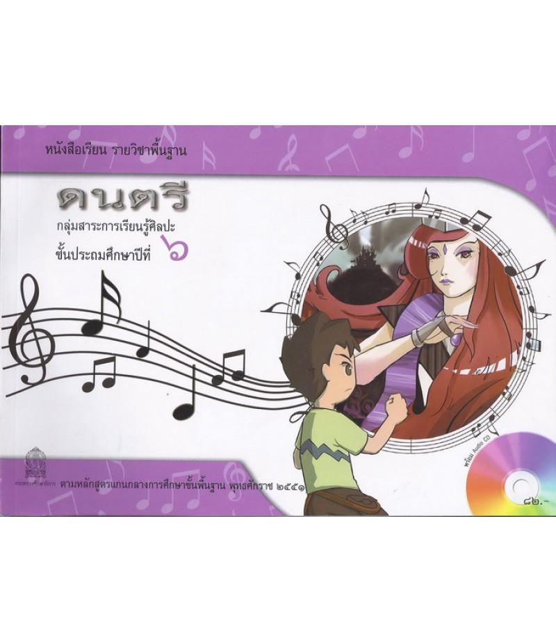 หนังสือเรียนพื้นฐาน ดนตรี ป.6 พร้อม CD (สพฐ)