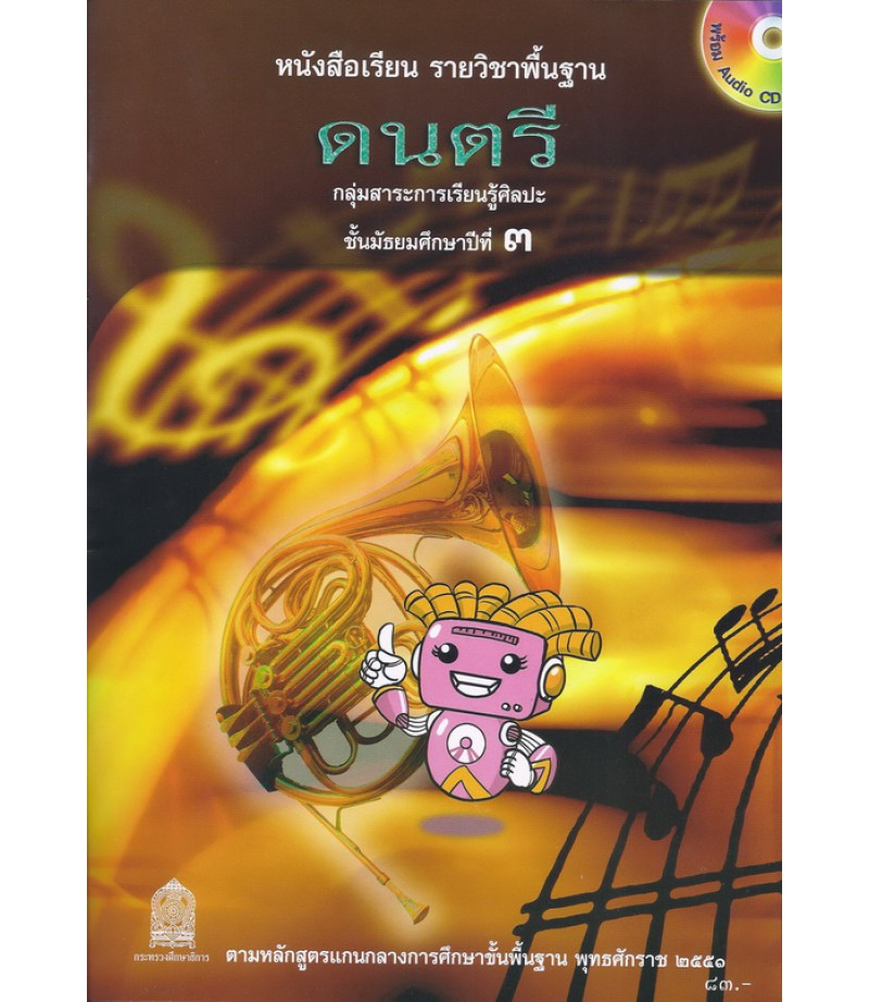 หนังสือเรียนพื้นฐาน ดนตรี ม.3 พร้อม CD (สพฐ)