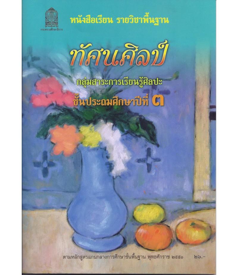 หนังสือเรียนพื้นฐาน ทัศนศิลป์ ป.3 (สพฐ)
