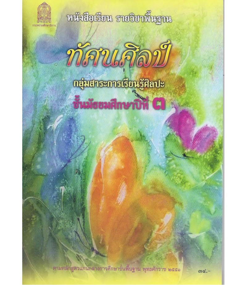 หนังสือเรียนพื้นฐาน ทัศนศิลป์ ม.3 (สพฐ)