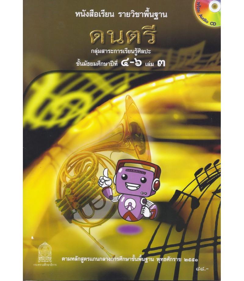 หนังสือเรียนพื้นฐาน ดนตรี ม.4-6 เล่ม3 พร้อม CD (สพฐ)
