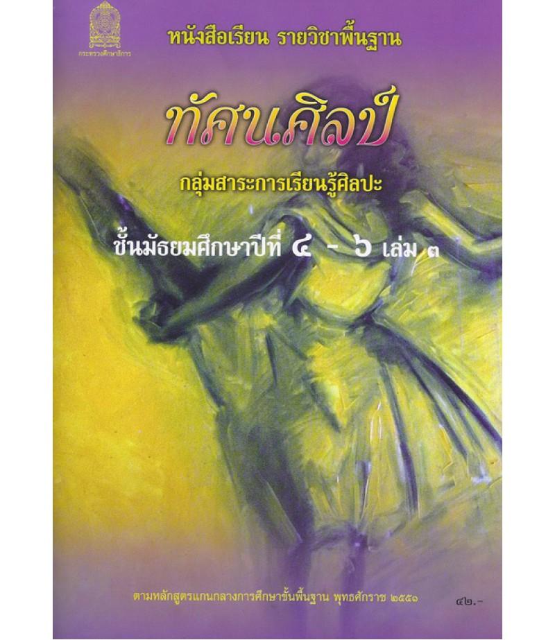 หนังสือเรียนพื้นฐาน ทัศนศิลป์ ม.4-6 เล่ม3 (สพฐ)
