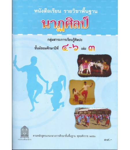 หนังสือเรียนพื้นฐาน นาฏศิลป์ ม.4-6 เล่ม3 (สพฐ)