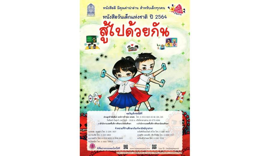 เปิดสั่งจองหนังสือวันเด็กแห่งชาติ ปี 2564