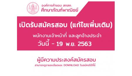 เปิดรับสมัครสอบ(แก้ไขเพิ่มเติม) พนักงานเจ้าหน้าที่ และลูกจ้างประจำ วันนี้ - 19 พ.ย. 2563