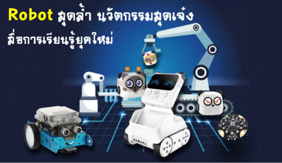 สื่อการเรียนรู้วิทยาการคำนวณ - ROBOT