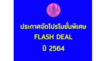 จัดโปรโมชั่นพิเศษ Flash Deal ประจำปี 2564