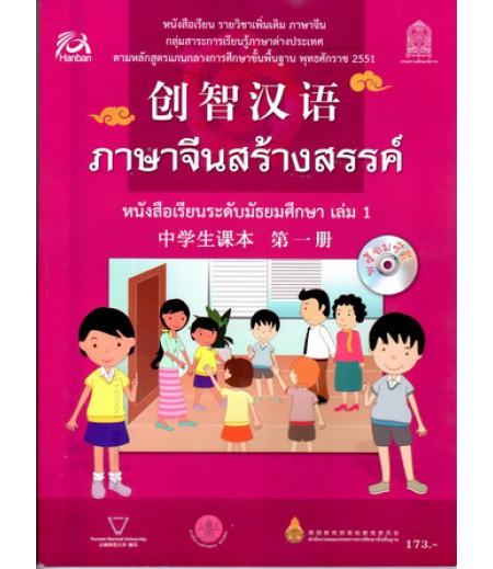 หนังสือเรียนภาษาจีนสร้างสรรค์ เล่ม1 พร้อม CD