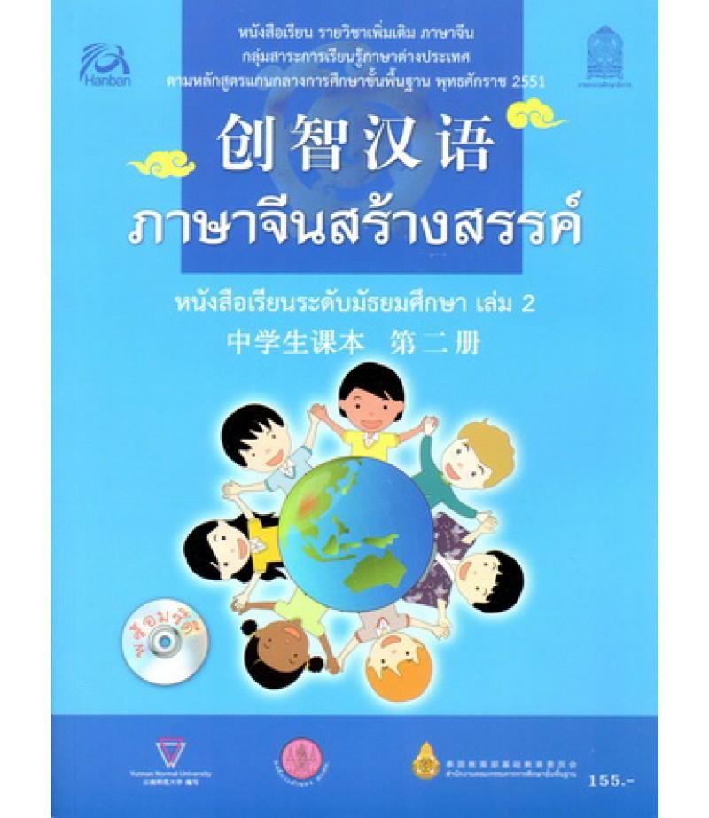 หนังสือเรียนภาษาจีนสร้างสรรค์ เล่ม2 พร้อม CD