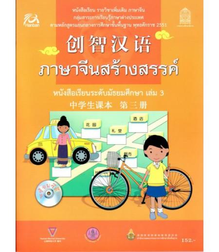 หนังสือเรียนภาษาจีนสร้างสรรค์ เล่ม3 พร้อม CD