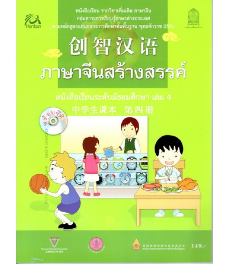 หนังสือเรียนภาษาจีนสร้างสรรค์ เล่ม4 พร้อม CD