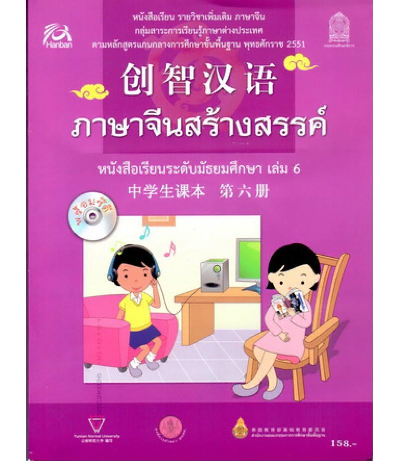 หนังสือเรียนภาษาจีนสร้างสรรค์ เล่ม6 พร้อม CD