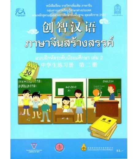 แบบฝึกหัดภาษาจีนสร้างสรรค์ เล่ม2