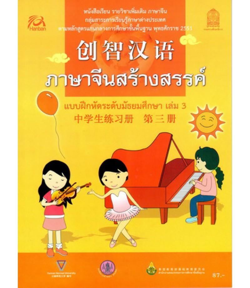 แบบฝึกหัดภาษาจีนสร้างสรรค์ เล่ม3