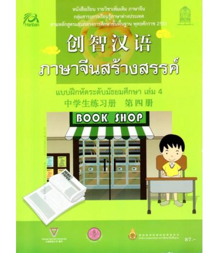 แบบฝึกหัดภาษาจีนสร้างสรรค์ เล่ม4