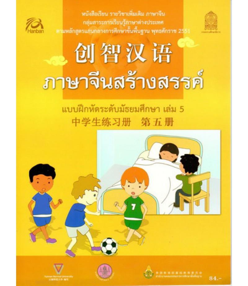 แบบฝึกหัดภาษาจีนสร้างสรรค์ เล่ม5