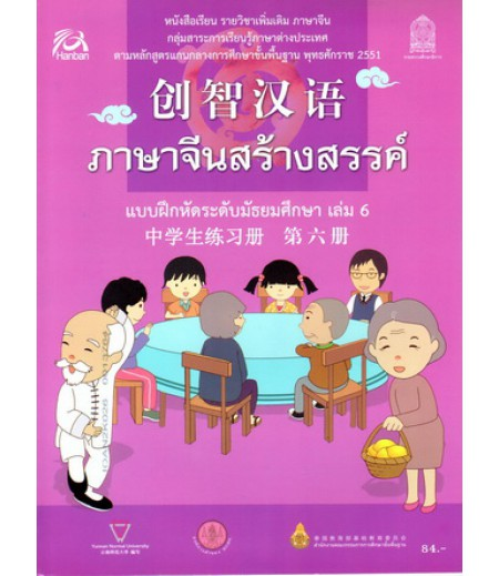 แบบฝึกหัดภาษาจีนสร้างสรรค์ เล่ม6