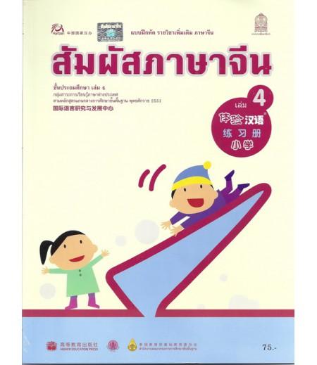 แบบฝึกหัดสัมผัสภาษาจีน ระดับประถมศึกษา เล่ม 4