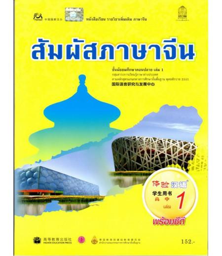 หนังสือเรียนสัมผัสภาษาจีน ม.ปลาย เล่ม 1 (พร้อม CD)