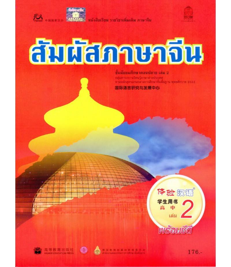 หนังสือเรียนสัมผัสภาษาจีน ม.ปลาย เล่ม 2 (พร้อม CD)