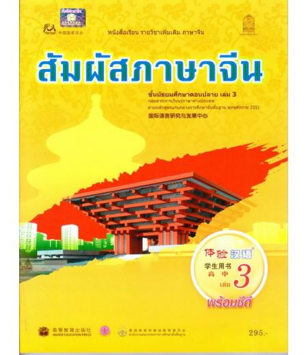 หนังสือเรียนสัมผัสภาษาจีน ม.ปลาย เล่ม 3 (พร้อม CD)