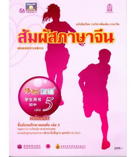 หนังสือเรียนสัมผัสภาษาจีน ระดับมัธยมศึกษาตอนต้น เล่ม5 (พร้อม CD)
