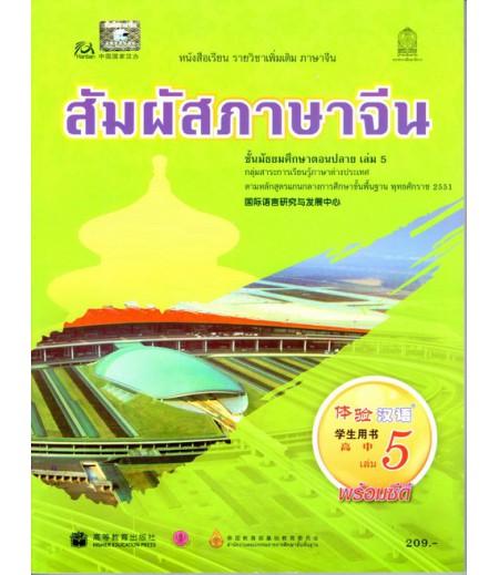 หนังสือเรียนสัมผัสภาษาจีน ม.ปลาย เล่ม 5 (พร้อม CD)