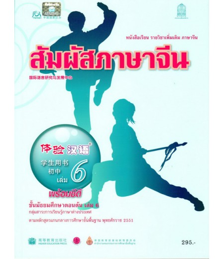 หนังสือเรียนสัมผัสภาษาจีน ระดับมัธยมศึกษาตอนต้น เล่ม6 (พร้อม CD)