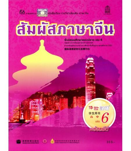 หนังสือเรียนสัมผัสภาษาจีน ม.ปลาย เล่ม 6 (พร้อม CD)
